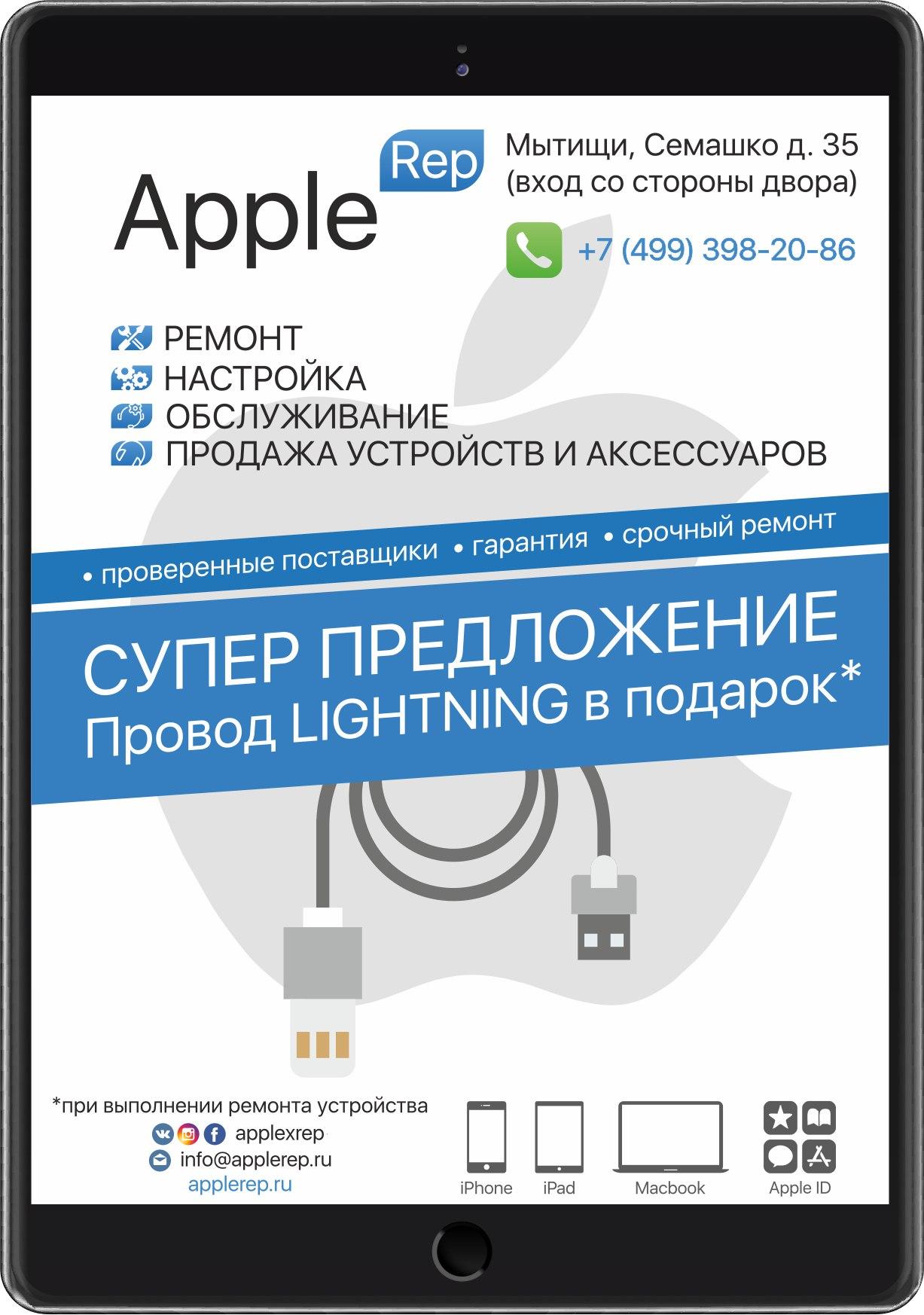 Листовка А5_ремонт Apple