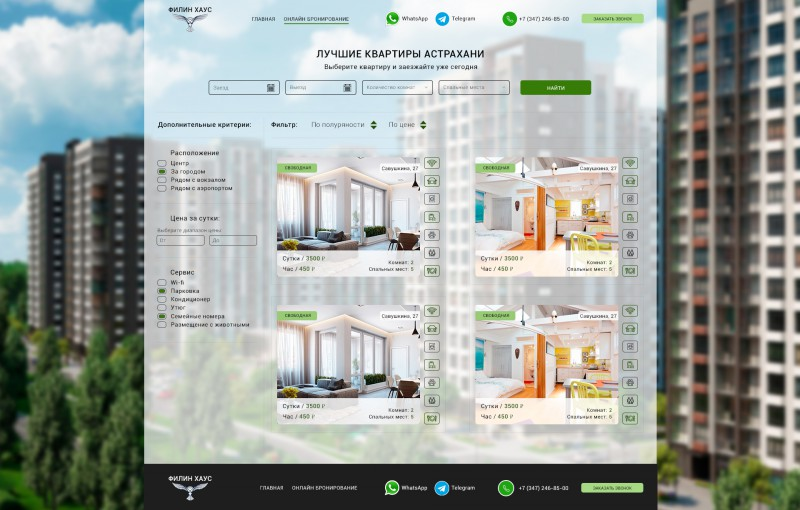 Аренда квартир / Apartments for rent