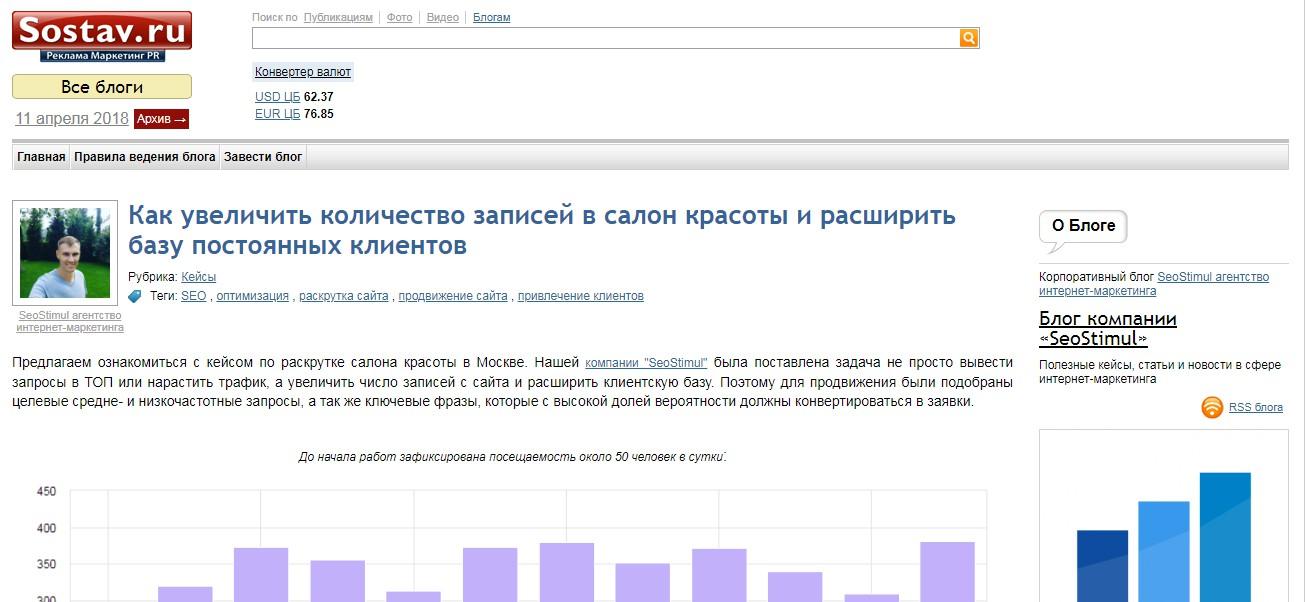 Наш кейс на Sostav.ru