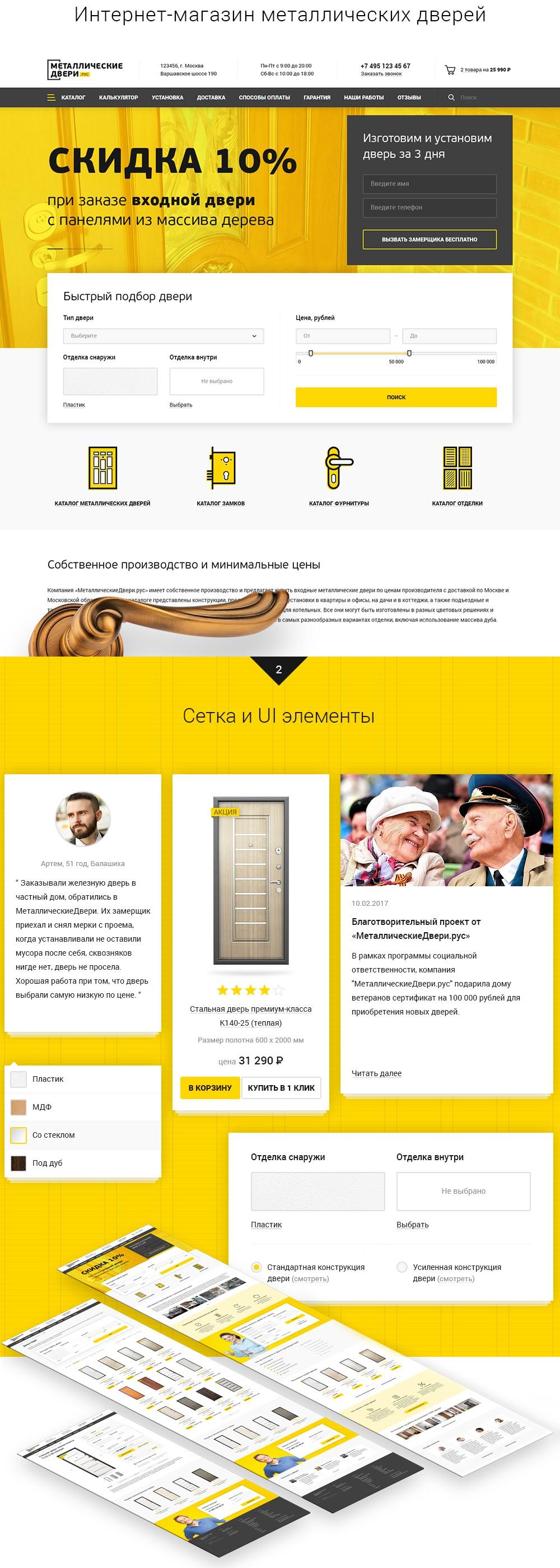 Metaldoors.ru