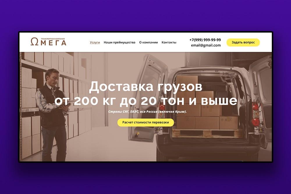 """Корпоративный сайт для предприятия грузоперевозок -""""Омега"""""""