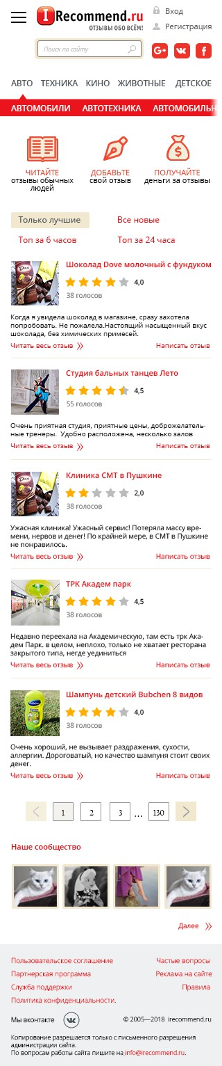 Редизайн сайта IRecommend (мобильная версия)