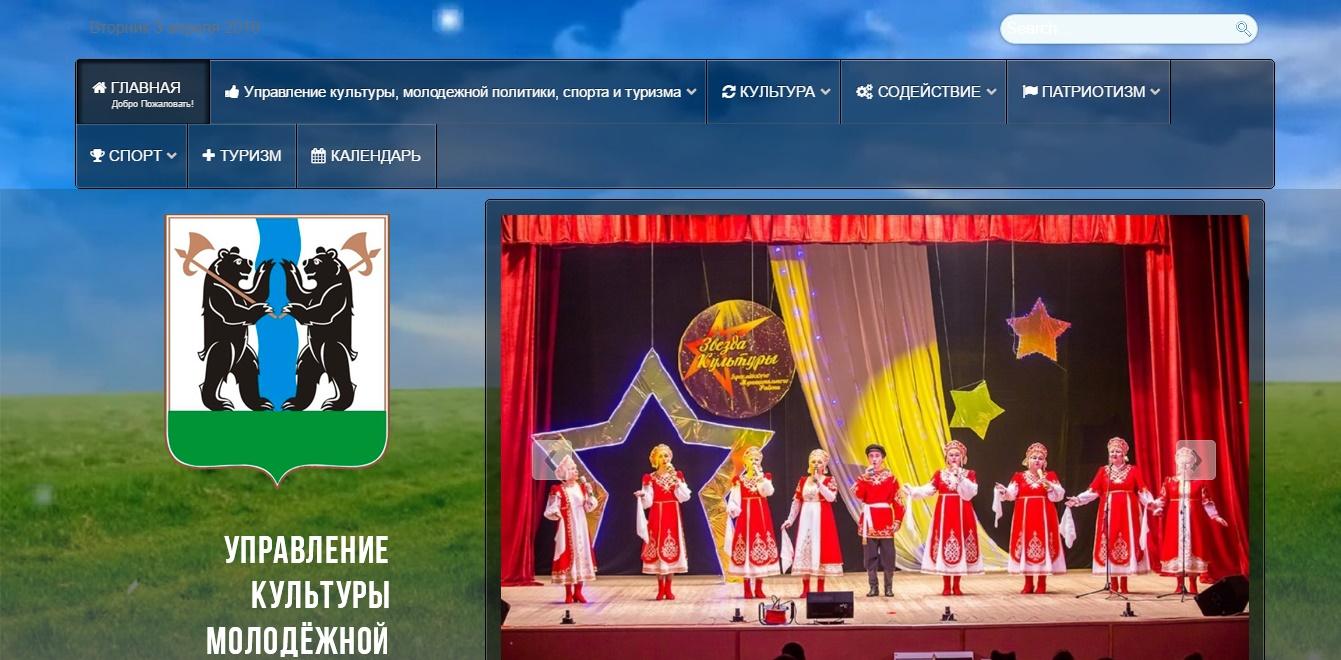 Отдел культуры Ярославского района
