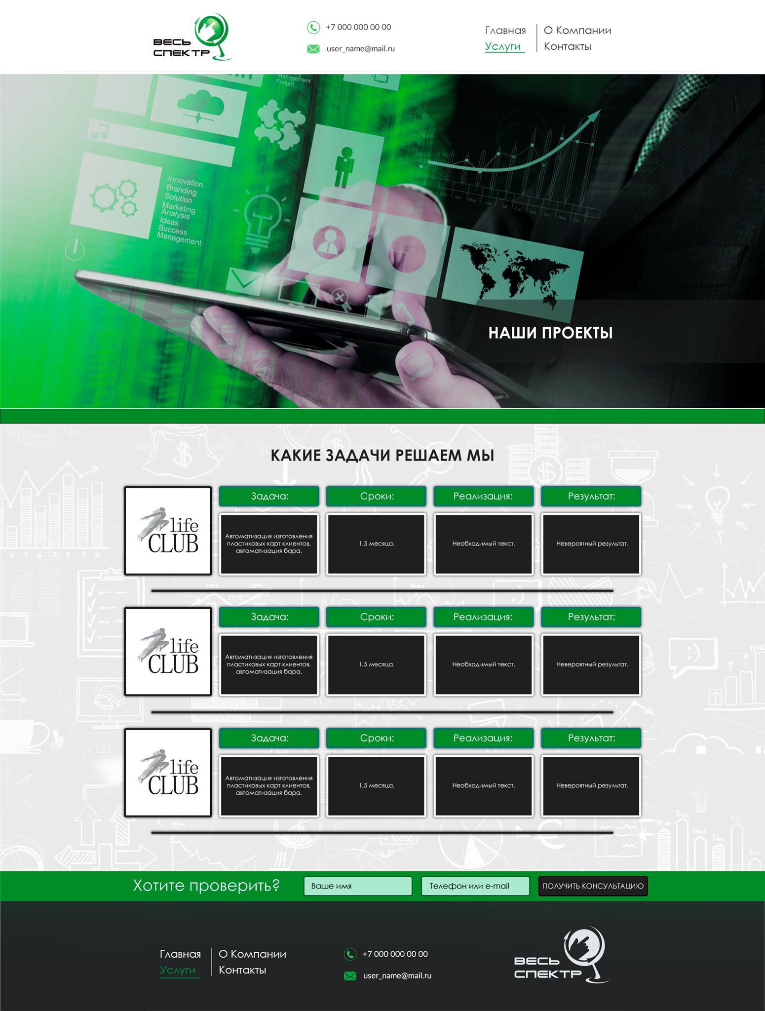 Макет сайта ИТ компании