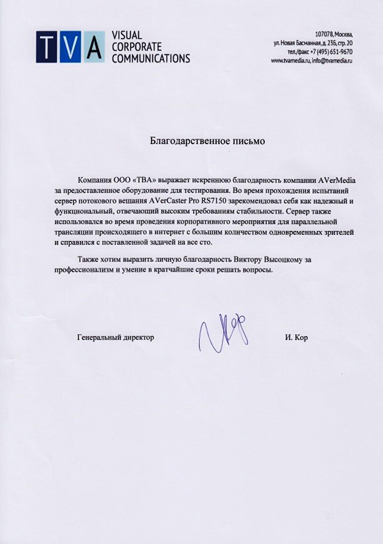 Побор и поставка решения для потового вещания для РЖД системы.