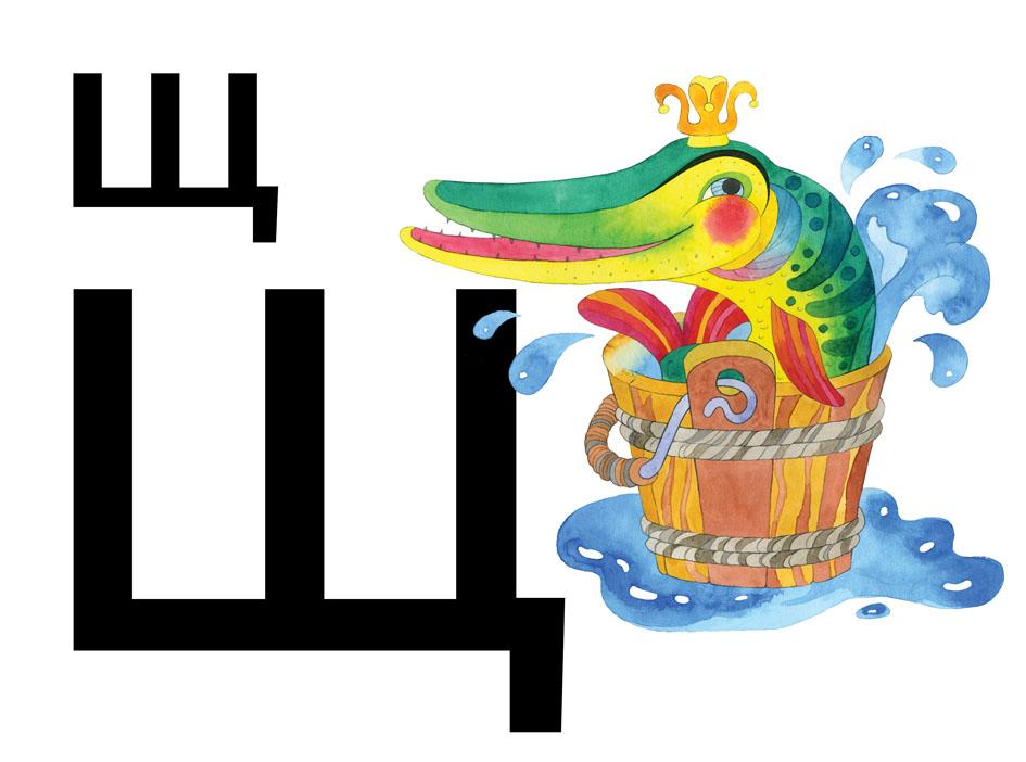 Для детской азбуки, буква Щ