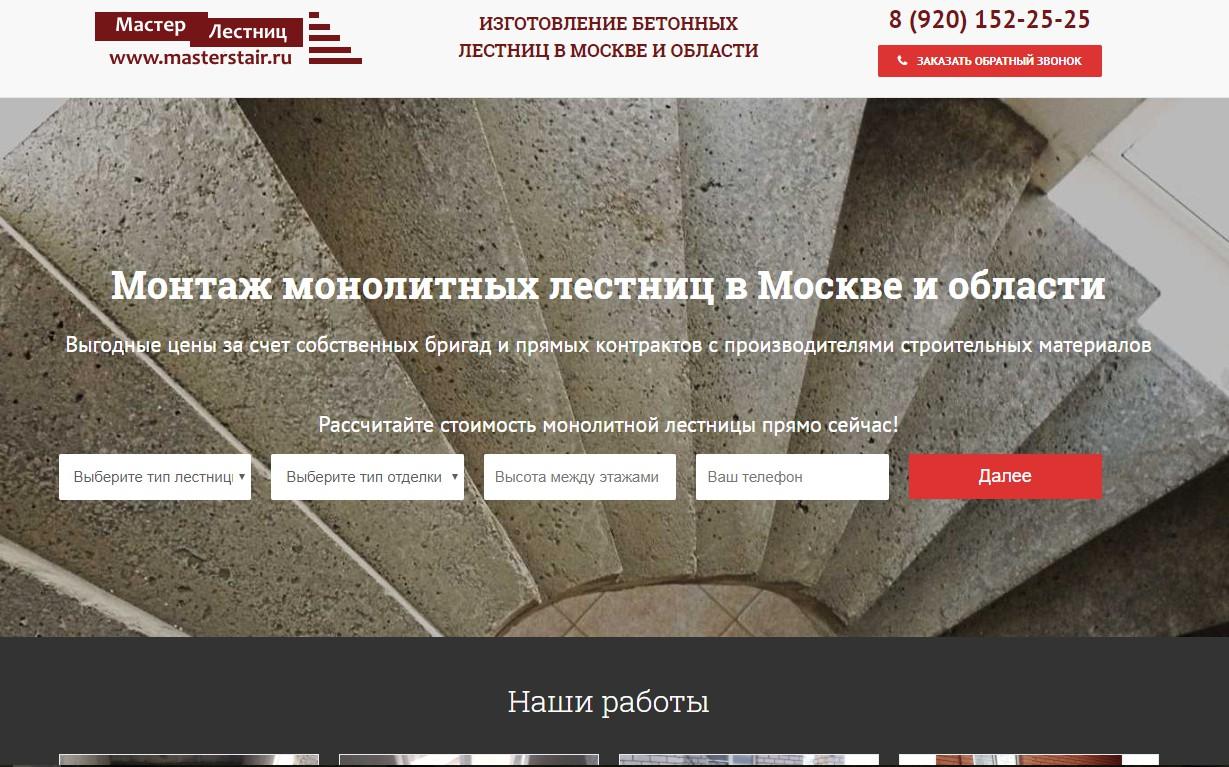 Монтаж лестниц_Настройка Яндекс Директ и Google AdWords