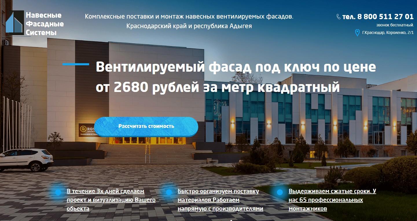 Фасадные работы_Настройка Яндекс Директ и Google AdWords