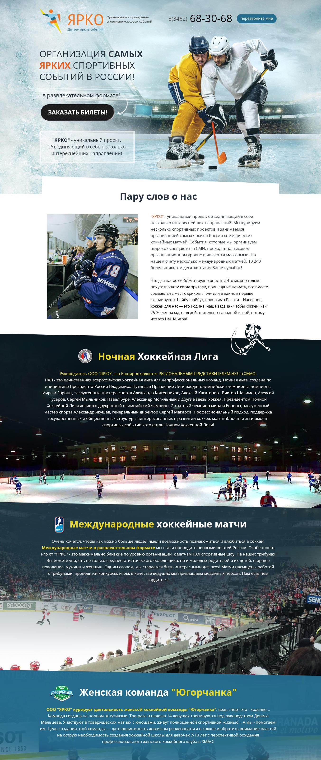"""Лендинг """"Организация спортивных событий"""""""