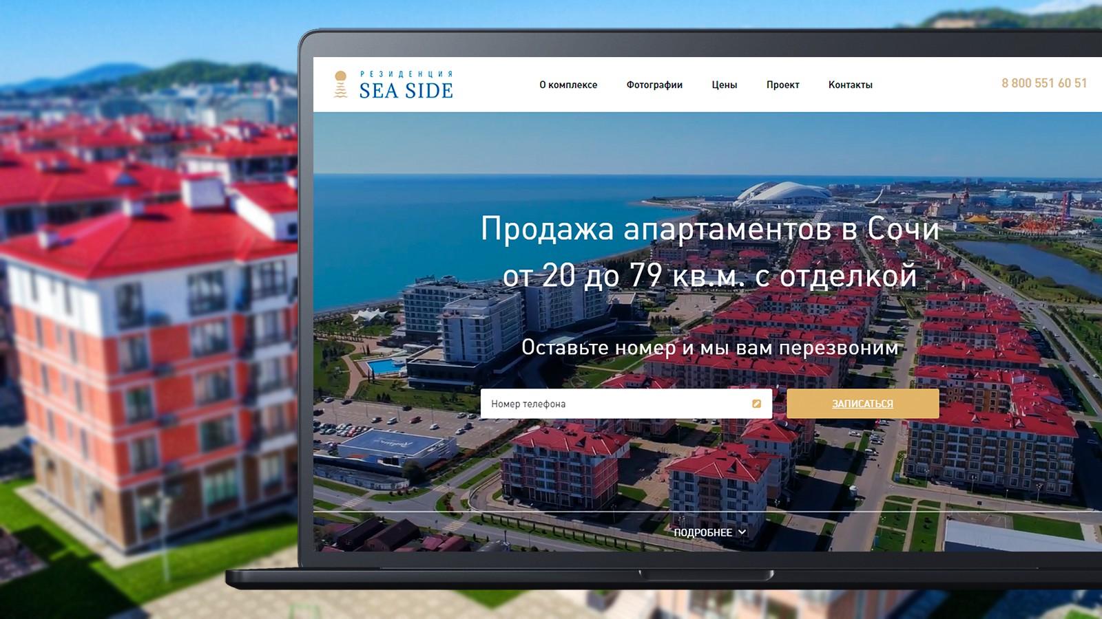 Сайт для Резиденции SEA SIDE - CMS WordPress