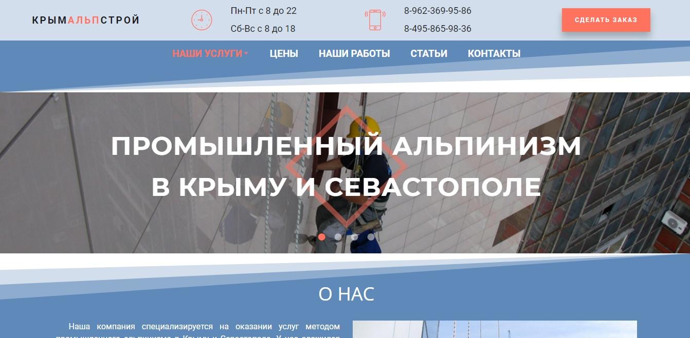 Сайт по промышленному альпинизму на джумле
