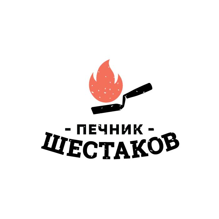 Печник Шестаков