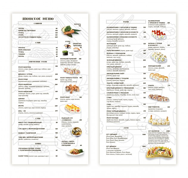 Японское меню для кафе Fanconi