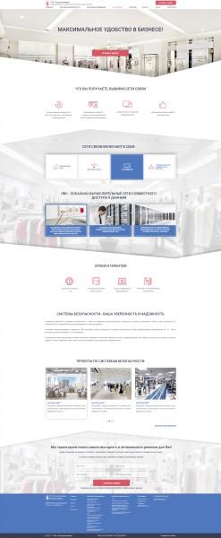 Дизайн сайта Агрокомплекса