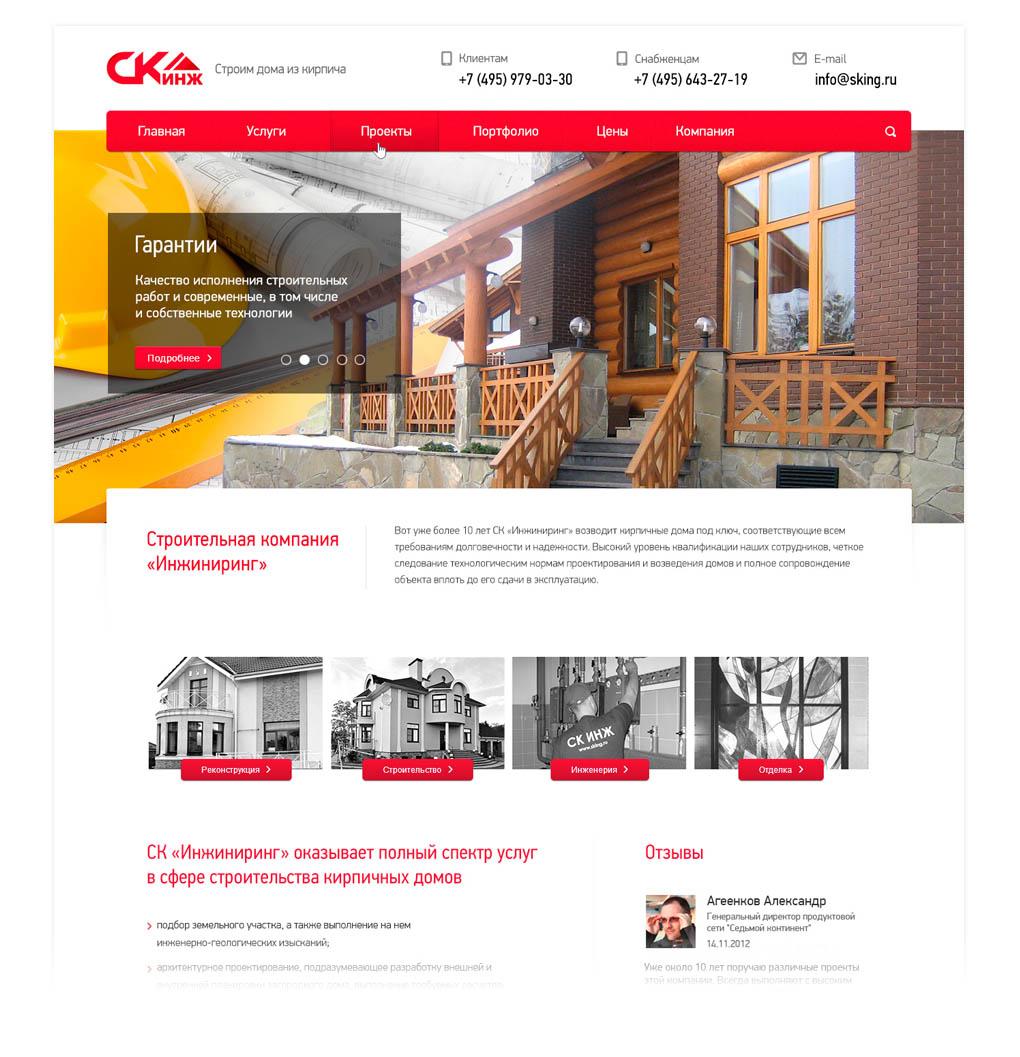 Технология строительная компания официальный сайт гарантия средства для создания сайта html