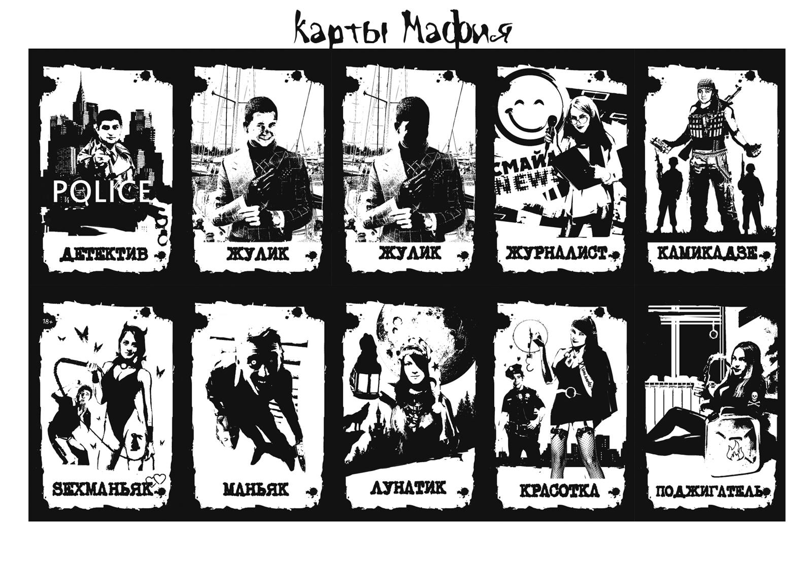 можете карты мафия картинки распечатать был южноамериканскими