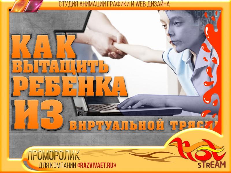 """ПРОМОРОЛИК для """"РАЗВИВАЕТ. РУ"""""""