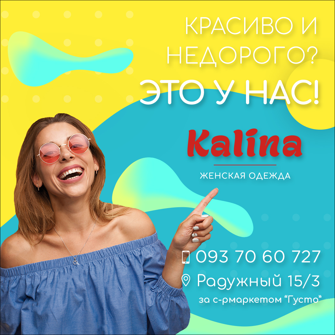 b00f3a003e7 KALINA-женская одежда – реклама магазина в Instagram - Фрилансер ...