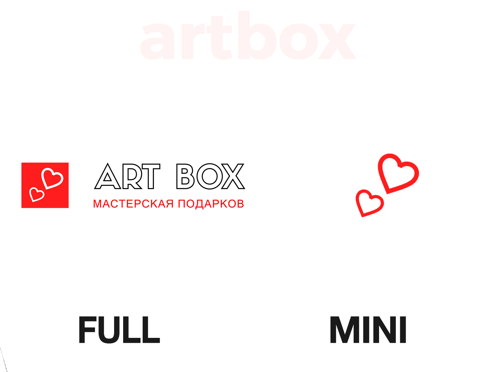 Мастерская готовых подарков Artbox
