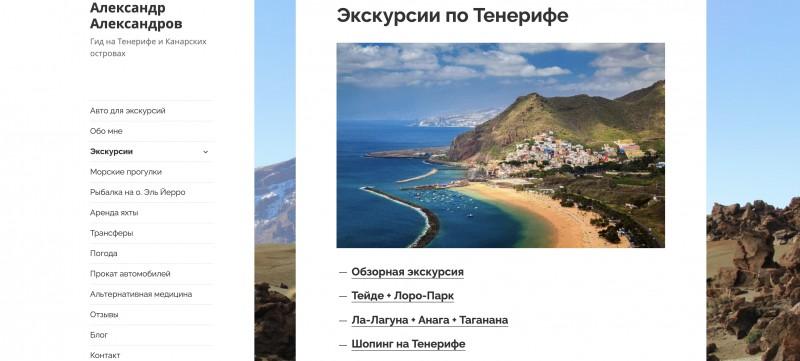 Экскурсии на острове Тенерифе
