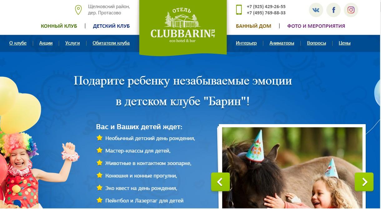 """Детский клуб """"Барин"""" - продающие тексты, оптимизация"""