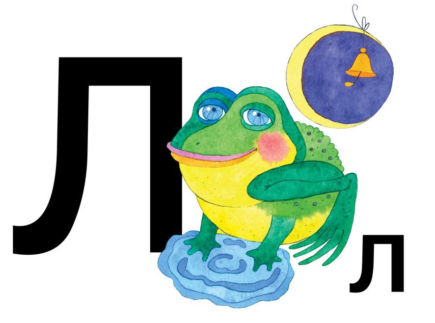 буква Л для детской азбуки