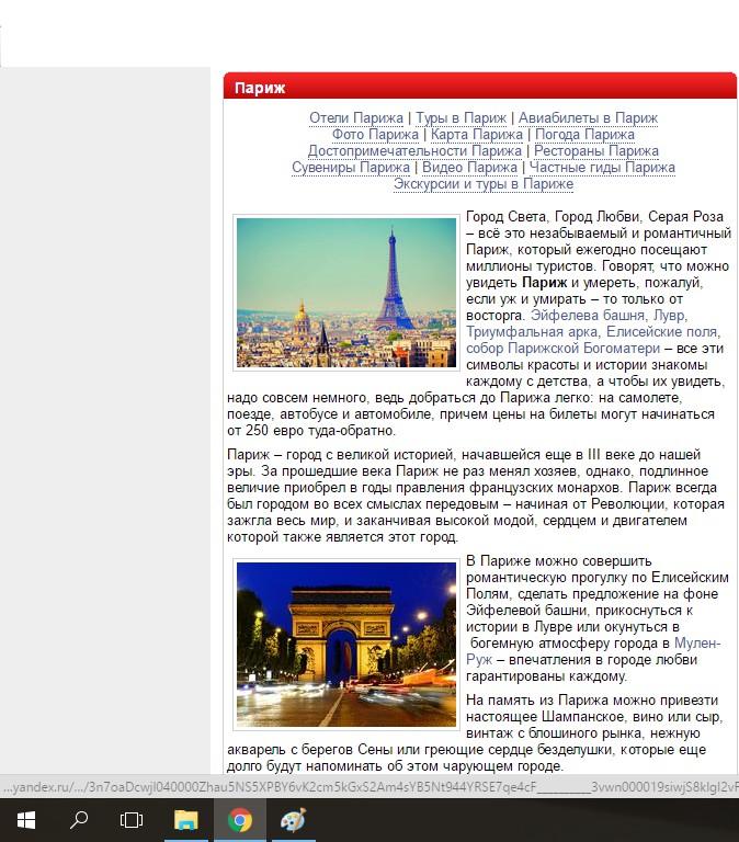 Описание стран и городов для нескольких сайтов (более 150 работ)