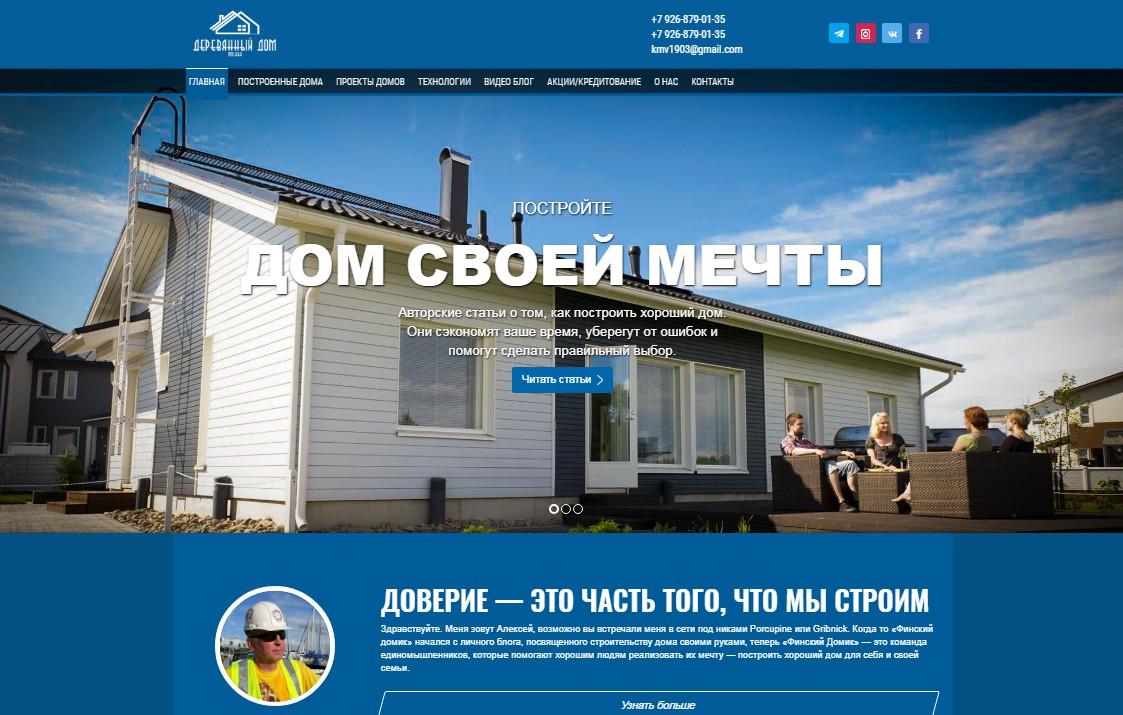 Сайт на Wordpress для строительной компании