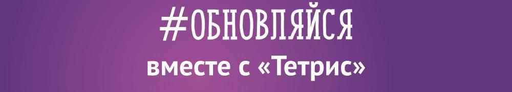 "Баннер HTML5 для ТЦ ""Тетрис"""