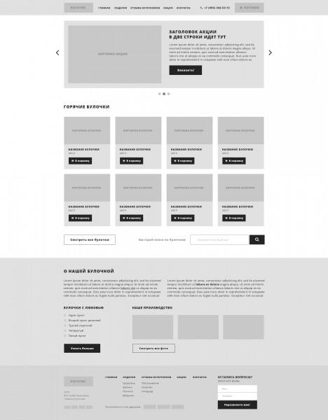 прототип для сайта по продаже кондитерских изделий