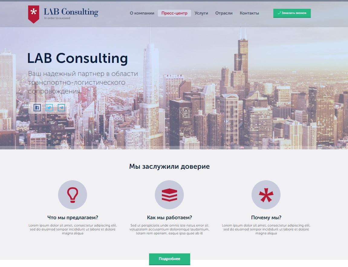 LAB Consalting (Static)