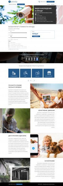 Дизайн сайта Видео Наблюдения