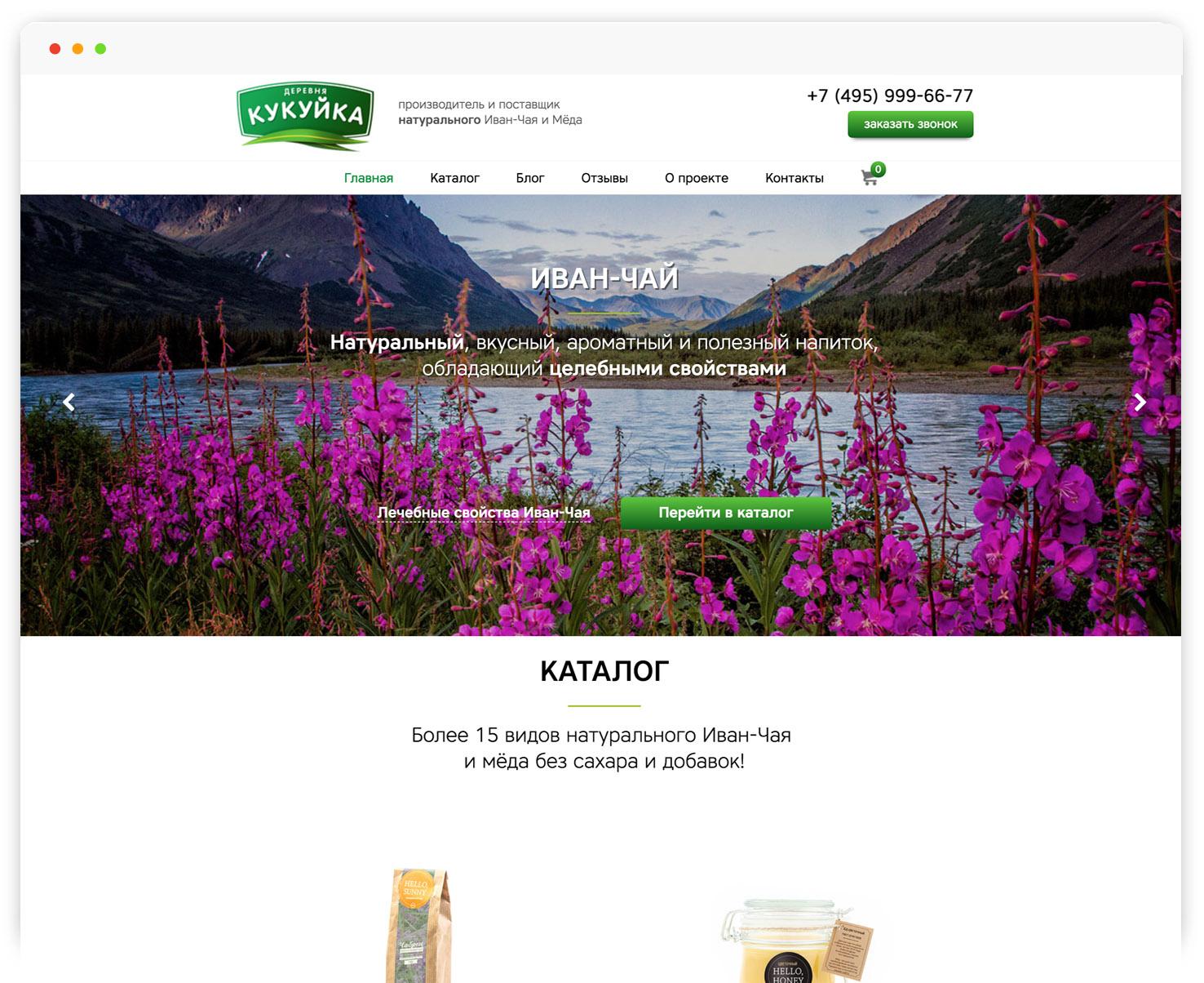 Интернет магазин Иван Чая и меда