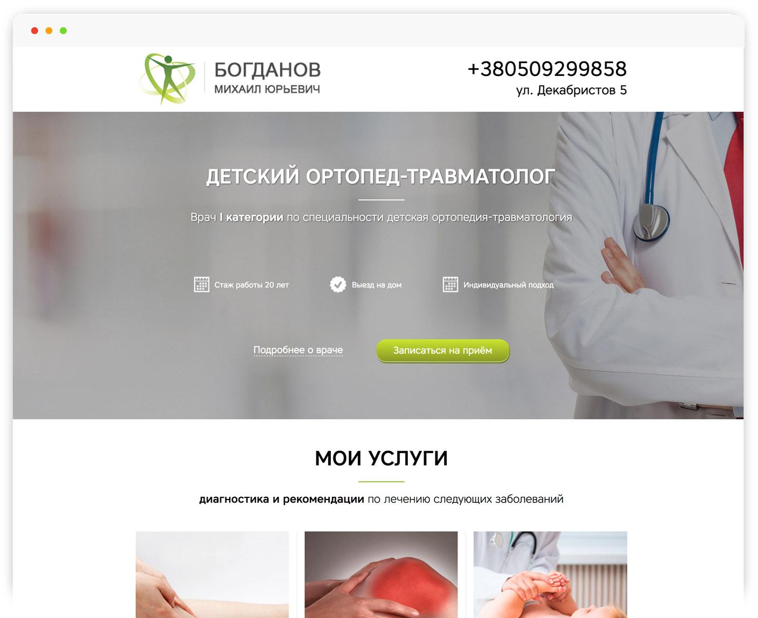 Частный кабинет ортопеда-травматолога