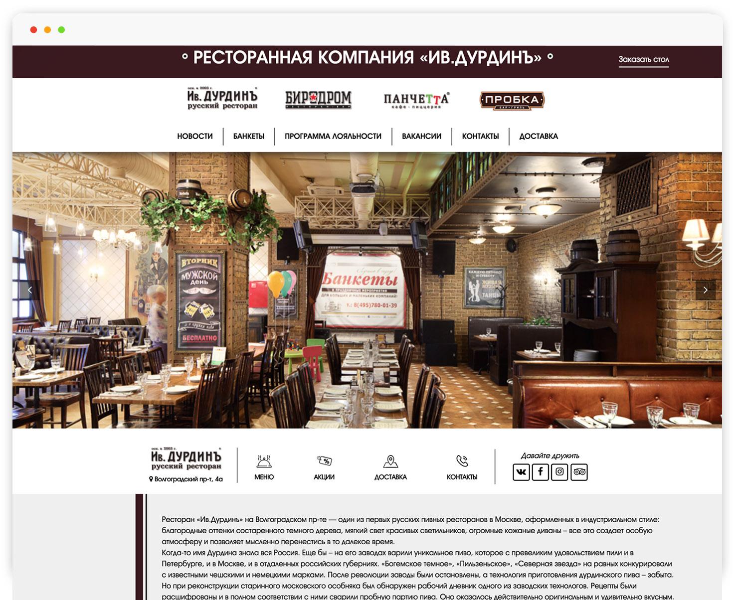 Сеть ресторанов Ив.Дурдинъ