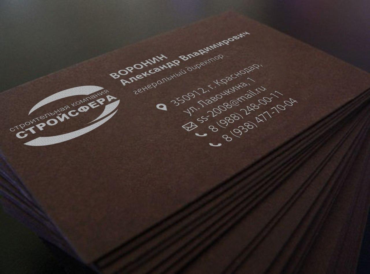 Визитка для компании «Стройсфера» (шелкография)