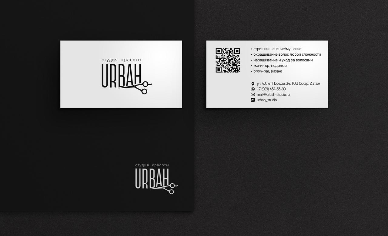 Визитка для парикмахерской бизнесс-класса URBAH