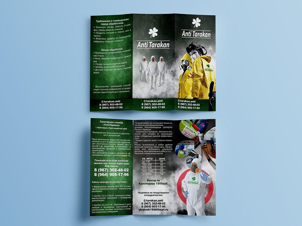 Буклет для компании «Антитаракан»