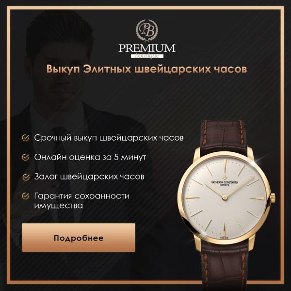 Швейцарских продажа срочный оригинальных часов выкуп и твери стоимость киловатт час в