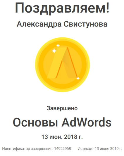 Сертификат специалиста Google.Adwords
