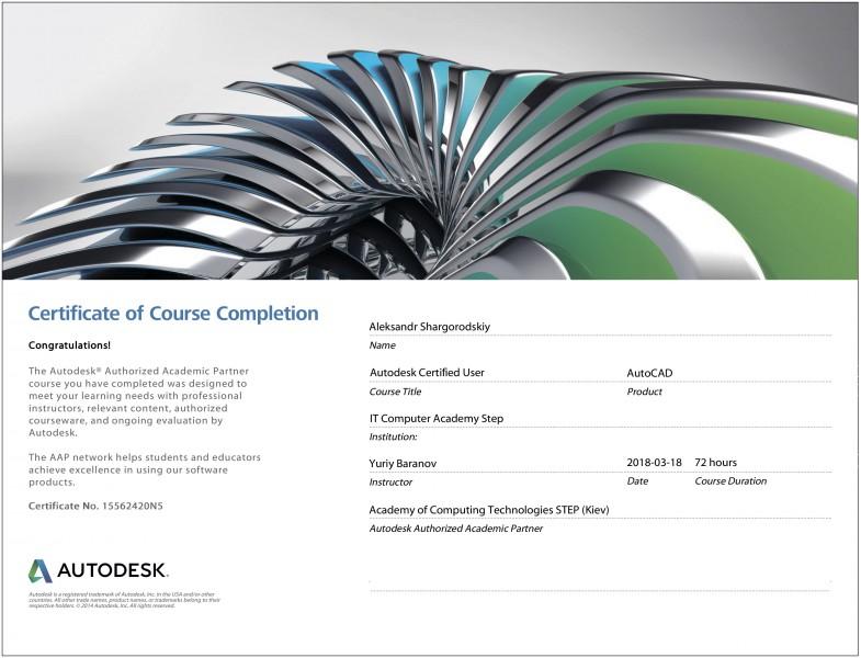 Сертифицированный пользователь AutoCad