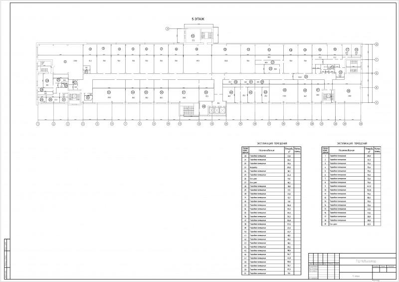План 5 этажа ТЦ Навигатор