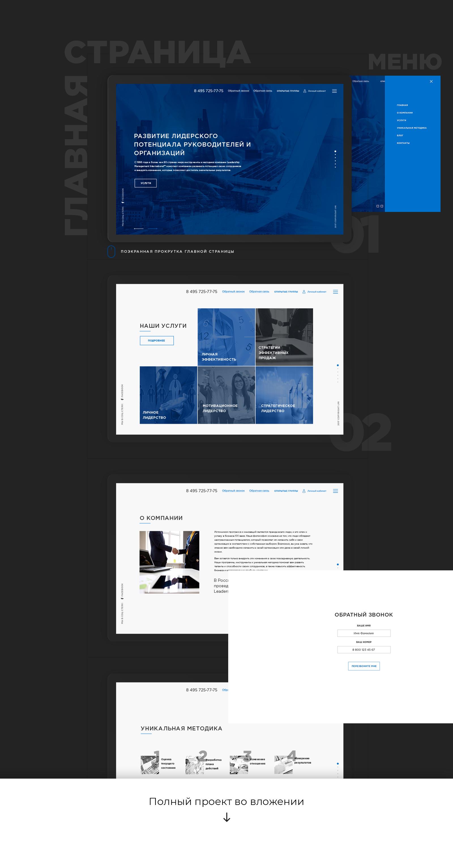 LMI — дизайн корпоративного сайта