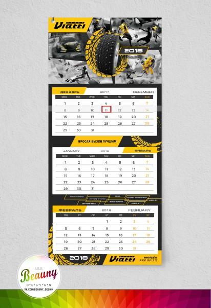 Календарь квартальный для компании Viatti