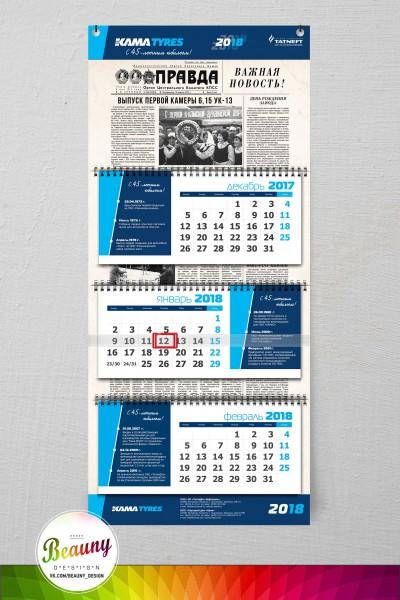 Календарь квартальный для завода по произ-ву шин KamaTyres