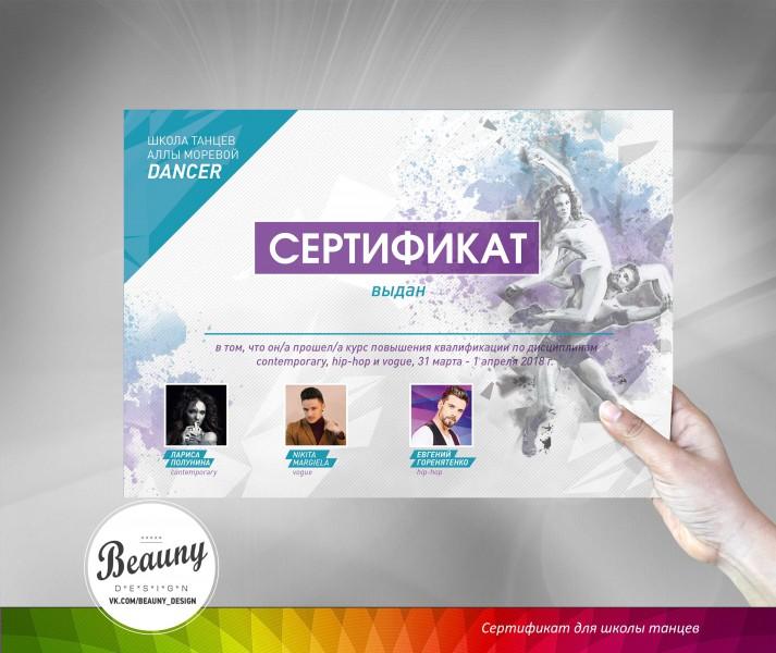 Сертификат для курсов танца