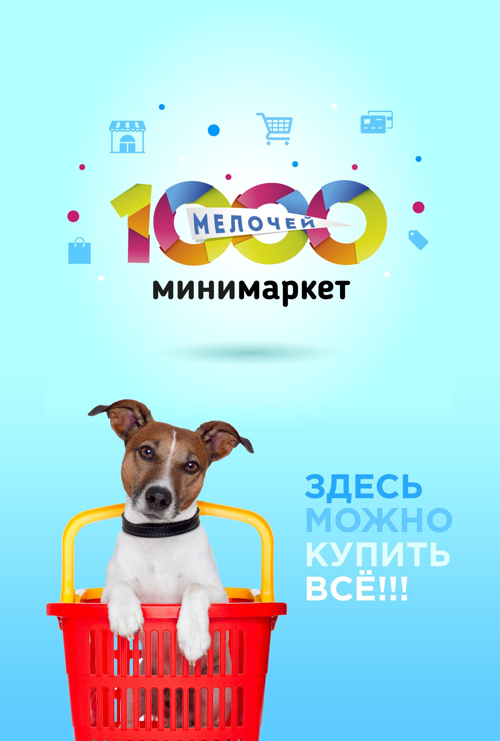 "Логотип для минимаркета ""1000 мелочей"""