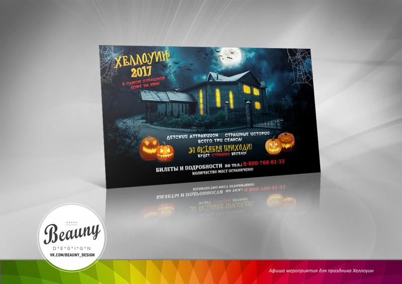 Флаер на Хэллоуин