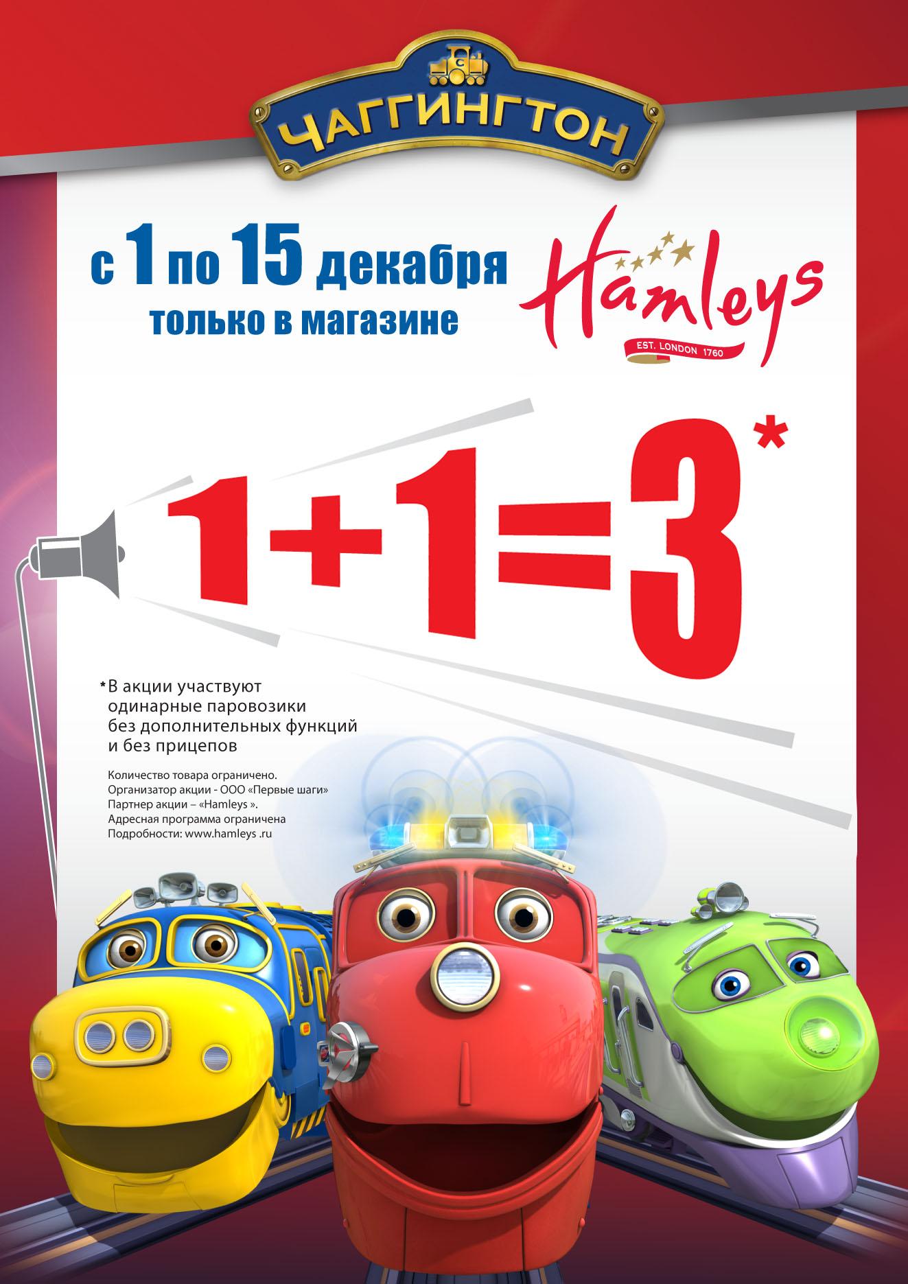 Листовка А4 для акции в сети магазинов Hamleys