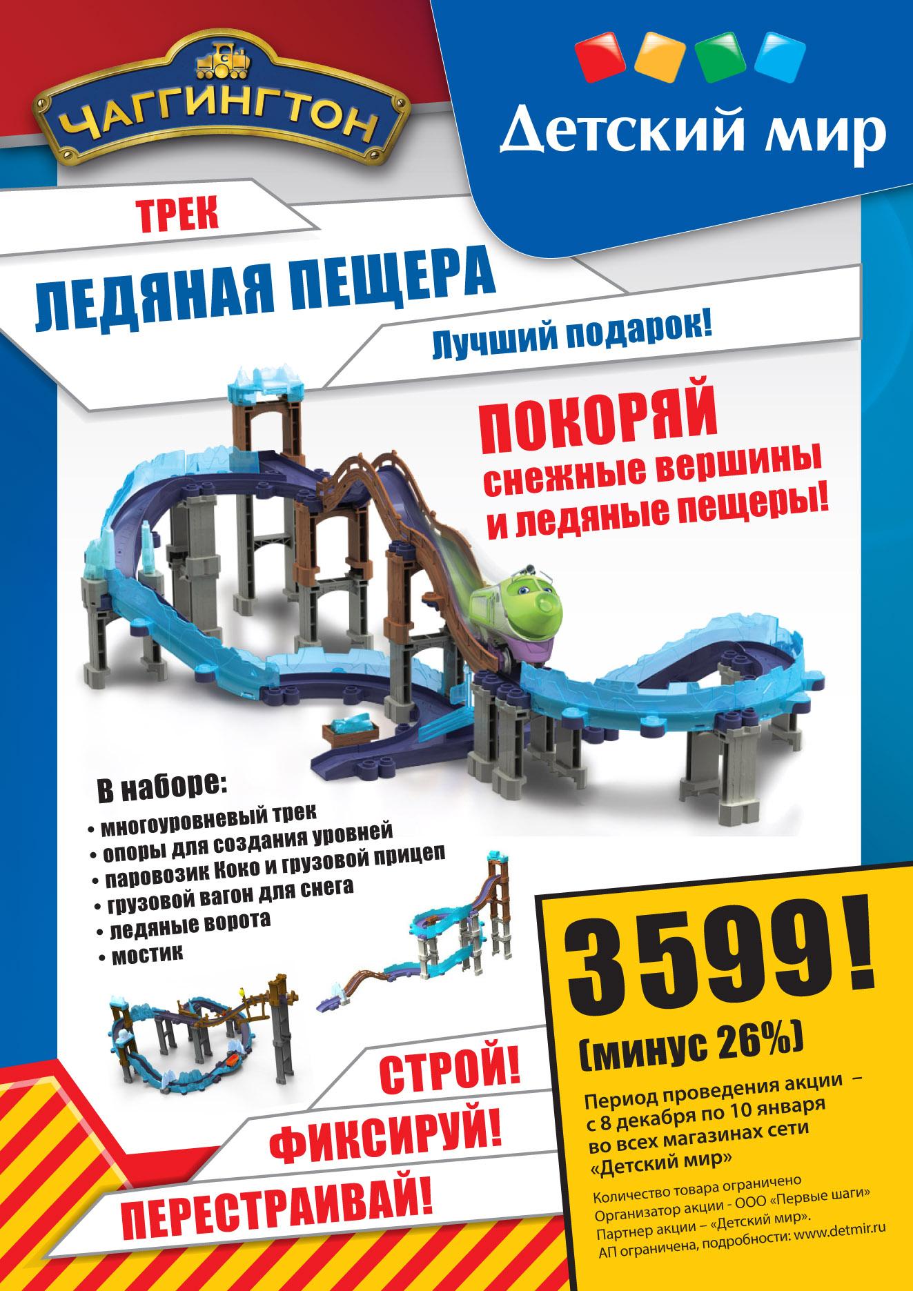 Листовка А4 для акции в сети магазинов Детский мир